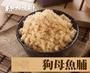 狗母魚脯 600g  林太太魚鬆專賣店