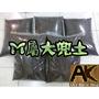 【AK】二代M屬大兜幼蟲專用土10L包裝