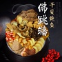 【優鮮配】年菜必Buy-干貝風味佛跳牆(2.4kg/盒)任選