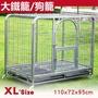 【彬彬小舖】電鍍烤漆鐵籠XL 110*72*95(狗籠 狗屋 鐵籠 籠子)