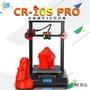 創想CR-10S Pro 3D列印機 全新自動調平 模型列印 加溫迅速 高精度3D列印機