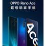 💥WEI代購💥 免運中 OPPO 鋼彈版 Reno Ace 65W超级闪充 90Hz电竞屏 高通骁龙855Plus