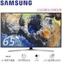比7100高階 最後一台 藍芽電視 SAMSUNG 三星 65吋 4K UHD 藍芽電視 65MU6100 MU6100