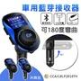車用藍芽接收器 MP3藍芽接收器 FM藍芽發射器 藍牙接收器 免持接聽 車充