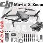 【現貨 免運 蝦皮分期 台灣公司貨】大疆 DJI Mavic 2 Zoom 空拍機 航拍機