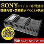 【Sony α7 ∕  α9系列機種】NITECORE USN4 PRO充電器 ~~ Sony NP-FZ100電池對應