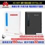 新款高速 華為 e5172s-22 4G 網卡路由器 wifi分享器 b315s-607 b310as-852 593
