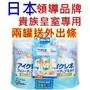 現貨🔥固力果奶粉★日本人氣★日本境內 現貨供應