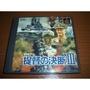 PS3 / PS2 / PS 對應 『 提督之決斷3 提督的決斷3 』 第二次世界大戰 太平洋戰爭