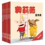奧莉薇精選繪本童書系列全套10冊兒童繪本故事書3-4-5-6-8周歲幼稚園圖書奧莉薇和外星人寶寶睡前故事三四五六兩歲繪本