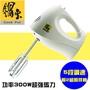 【幸福烘焙材料】鍋寶 電動攪拌機 打蛋機  HA2508