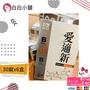 愛適新13國專利配方晶亮葉黃素(30錠x6盒)【白白小舖】