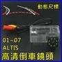 豐田 01~07ALTIS 動態軌跡尺標 倒車鏡頭