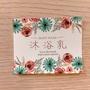(零售5張/份) 沐浴乳貼紙 手作貼紙 防水珠光貼紙 手作沐浴乳