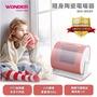 WONDER旺德 陶瓷電暖器 WH-W09F