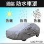 【透氣防水車罩-休旅車型】Eclipse / Outlander / Zinger / Savrin 防塵罩 汽車車罩