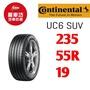 0354994德國馬牌輪胎 UC6 SUV 235/55/19 105V 【麗車坊-19667】
