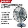 AWSON歐森9吋全金屬復古電扇ASMAF901(灰藍)