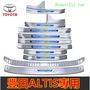 豐田ALTIS後備箱後護板門檻條12代ALTIS 11代 14-19迎賓踏板專用裝飾配件 不鏽鋼門檻 汽車防刮護板 踏板