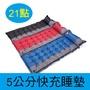 【加大加厚】21點雙色 5CM 加厚型  自動充氣睡墊 隔溫防水 附收納袋 有頭枕 可連接使用