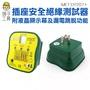《頭手工具》漏電開關測試器 插座安全絕緣測試器 帶漏電保護器檢測 絶緣測試  驗電器 插座測試儀 MET-DY207+