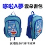 三寶家飾~藍色 哆啦A夢雲朵書包 兒童書包 後背包 卡通書包 工學書包 透氣書包正版授權 大空間 輕量款雙肩後背包
