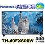 PANASONIC國際牌49吋連網4K液晶電視價格《TH-49FX600W》