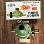 GVKA.COM 現貨 永勝品牌 R280 Q2一般型瓦斯調整器(桶裝瓦斯用)網路價$170附贈束環2