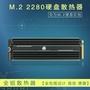 M2散熱器M.2 2280固態硬盤散熱馬甲筆記本NVMESSD硬盤散熱片雙面散熱片免工具安裝