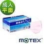 摩戴舒 平面醫療口罩-粉色(50片/盒)
