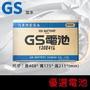 【優選電池】~直走價 不用回收~GS 統力汽車加水電池130E41L堅達4期 3.5噸