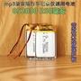 3.7V MP3/小音箱/藍芽/GPS/小玩具 鋰聚合物鋰電池 (250mA)