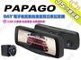 勁聲汽車音響 PAPAGO RAY 電子後視鏡前後雙錄行車記錄器 7.8吋 大螢幕 前後雙錄 自動調角度
