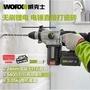 威克士WORX WU388 20V 24mm無刷鋰電電錘工業級充電無刷電鉆錘鉆