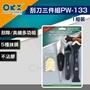 【Orix】矽利康刮刀三件組PW-133(一組裝)