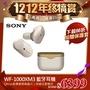 【SONY】WF-1000XM3 真無線藍牙耳機