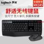 原裝羅技MK345無線套裝鍵鼠USB電腦筆記本辦公鍵盤鼠標mk270MK275