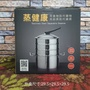 MB4834 固鋼 蒸健康湯鍋3層蒸籠組