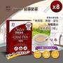 【年方十八】Super防彈奶茶-8入組奶茶.咖啡.可可任搭