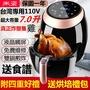 【免運】 mizi/米姿7L智能觸摸屏 超大容量7.0L 空氣炸鍋 無油煙電炸鍋110V 炸薯條機 炸雞  氣炸鍋 電鍋