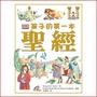 聖誕禮物書《孩子的第一本聖經》聖誕期間贈送許書寧錄音有聲兒童書CD