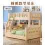雙層床 上下舖 上下床 上下可拆 兒童床 子母床 波浪圓圈護欄【A-21】綠巨人家具