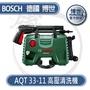 AQT 11-33 BOSCH高壓清洗機 二手9成新