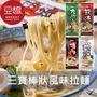 【三寶】日本拉麵 sanpo三寶 棒狀2食入拉麵(多口味)