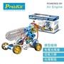 台灣寶工Pro'skit科學玩具空氣動力引擎車GE-631