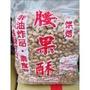 蜜汁腰果5台斤 3000g 3kg