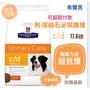 現貨附發票 Hills 希爾思 狗處方 犬處方 飼料 cd c/d 27.5磅 17.6磅 膀胱健康