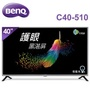 BenQ 40吋 FHD黑湛屏護眼液晶顯示器+視訊盒(C40-510)