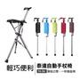 【索樂生活】Ta-Da泰達自動手杖椅贈送旗艦版運動護膝1個(拐杖椅可折疊座杖登山助力杖登山杖健走杖)