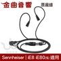 Sennheiser 聲海塞爾 IE8 IE80 IE80S 原廠線   金曲音響